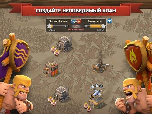 новая версия взломанный clash